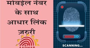 link mobile with aadhar card