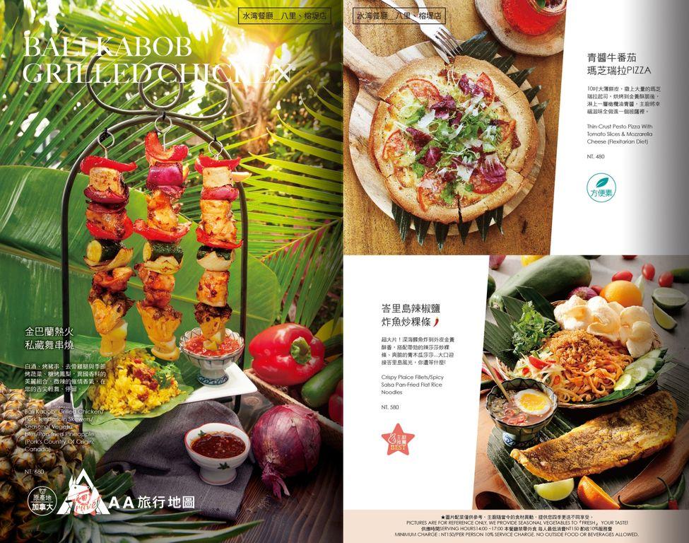 水灣餐廳榕堤菜單10