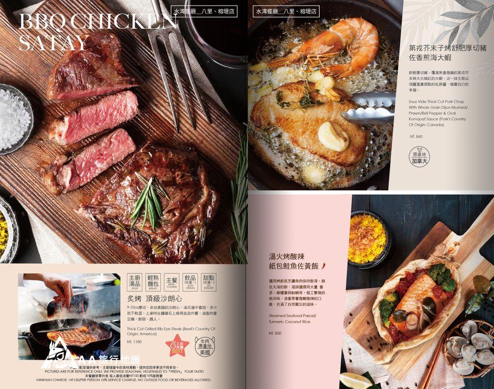 水灣餐廳榕堤菜單7八里店