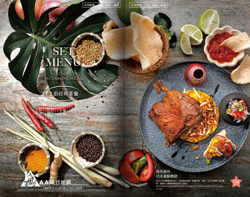 水灣餐廳榕堤菜單8主餐