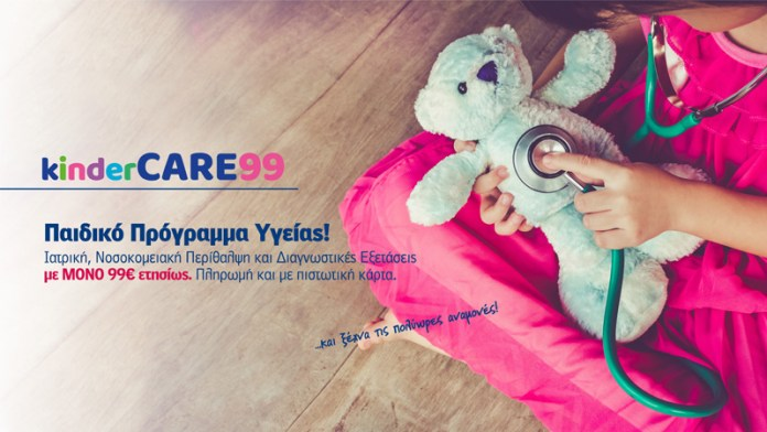 Interlife KidsCare