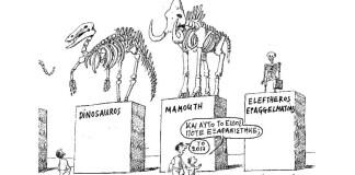 Γελοιογραφία Πετρουλάκης ελεύθεροι επαγγελματίες