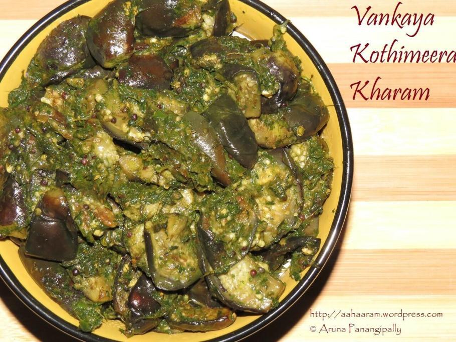 Vankaya Kothimeera Kharam, Baingan-Kothmiri ki Sabzi, Baby Aubergines with Coriander, Ginger, and Green Chillies