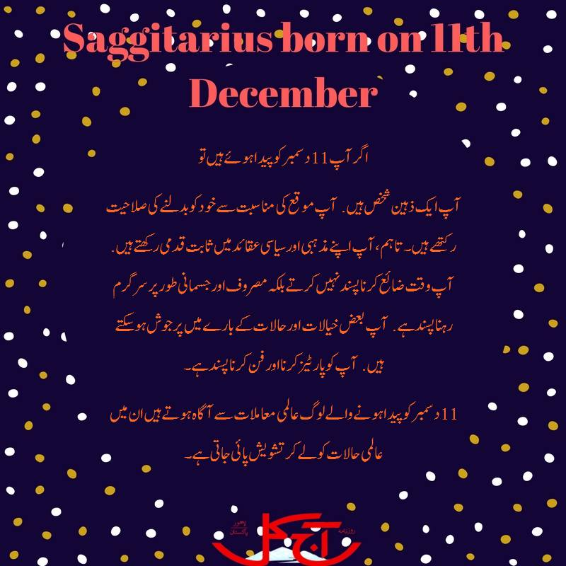 Saggitarius born on 11th December-aajkal-google