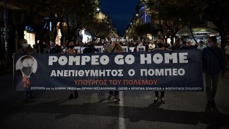 """یونان: ترکی اور یونان میں ثالثی کے لیے آئے امریکی وزیر خارجہ کا """"پومپیو نامنظور"""" کے نعروں سے استقبال"""