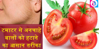 Remove Unwanted Hair By Tomato Pack