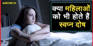 Women Also See Wet Dreams