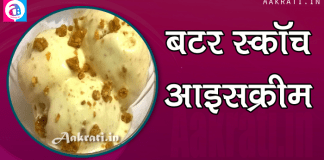 Butter Scotch Icecream Recipe In Hindi