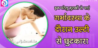Prevent Vomiting During Pregnancy
