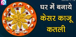 Kesar Kaju Katli Recipe In Hindi