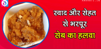 Apple Halwa Recipe in Hindi