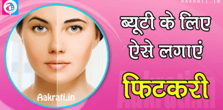 Beauty Benefits Of Fitkari