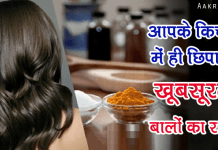 Beautiful Hair Secrets From Kitchen