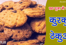 Chhath Pooja Special Thekua Recipe
