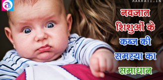 Constipation Problem in Babies