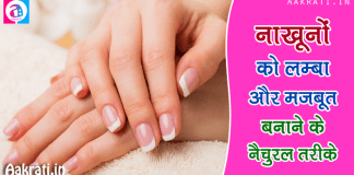 Home Remedies To Growing Nails Faster