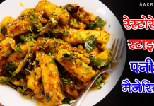 Hyderabadi Paneer Majestic