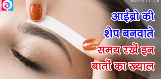 Tips Before Making Eyebrow