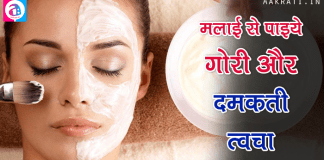 How To Get Fair Skin With Malai