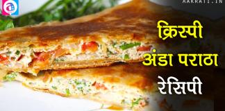 Crispy Egg Paratha Recipe