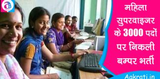 ICDS Bihar Vacancy 2019