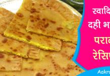 Dahi Ka Paratha Recipe