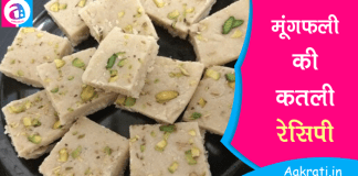 Mungfali Ki Katli Recipe
