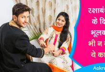 Tips For Rakshabandhan