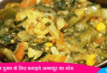 Annakoot Prasad Recipe