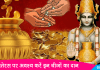 Donate These Things On Dhanteras