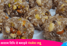 Panchmeva Laddoo Recipe