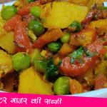 Aloo Gajar Matar Ki Sabji Recipe
