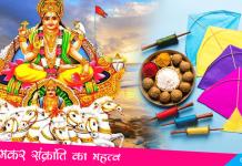 Makar Sankranti Ka Mahatv