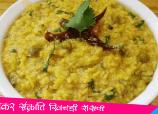 Makar Sankranti Khichdi Recipe
