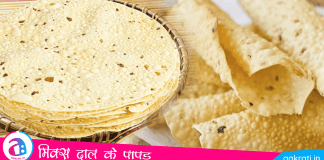 Mix Dal Papad Recipe