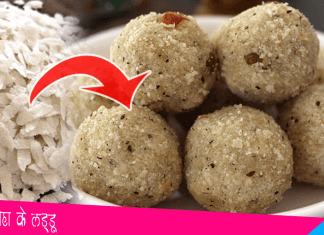 Poha Laddu Recipe