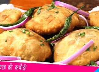 Pyaaz Kachori Recipe