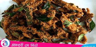 Amchoori Dum Ki Bhindi Recipe