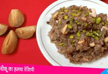 Chikoo Halwa Recipe