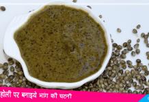 Bhang Chutney Recipe