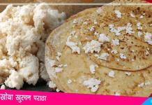 Khoya Khurchan Paratha Recipe