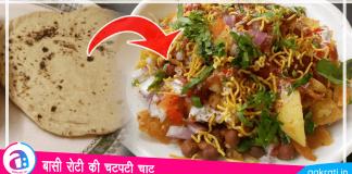 Leftover Chapati Chaat Recipe