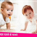 Benefits of Crawling For Babies in hindi