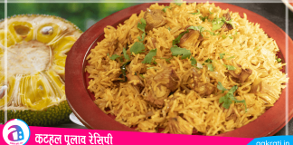 Kathal Pulao Recipe