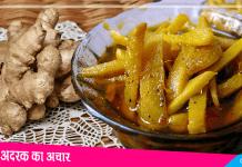 Ginger Pickle Recipe