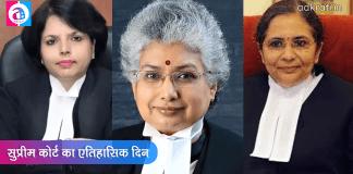 three womens take oath as supreme court judges