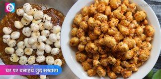 Gud Makhana Recipe