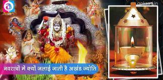 Navratri Akhand Jyoti