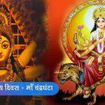 Navratri Poojan Third Day