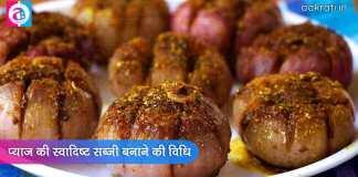 Pyaz Sabzi Recipe